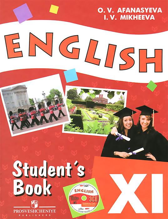 English 11: Student's Book / Английский язык. 11 класс. Учебник (+ CD-ROM)