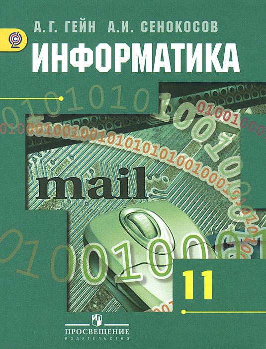 Информатика. 11 класс. Учебник