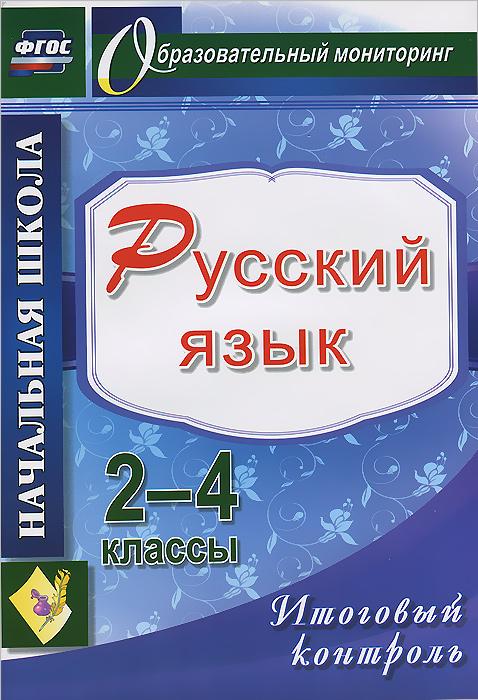 Русский язык. 2-4 классы. Итоговый контроль