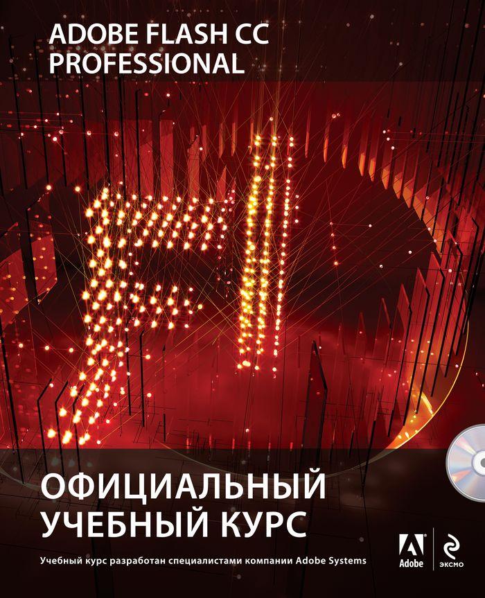 Adobe Flash CC. Официальный учебный курс (+ CD-ROM) ( 978-5-699-69311-5 )