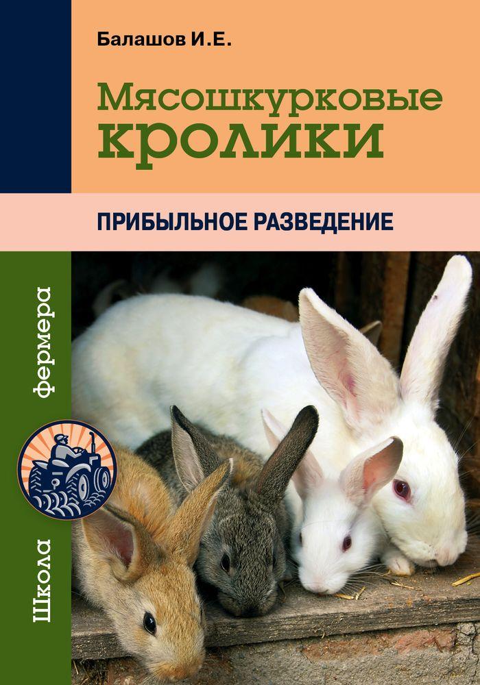 Мясошкурковые кролики. Прибыльное разведение ( 978-5-699-69865-3 )