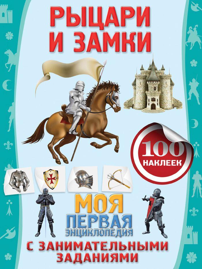Рыцари и замки (+ 100 наклеек)