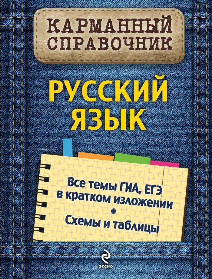 Русский язык12296407Справочник содержит краткий и самый необходимый теоретический материал по русскому языку. Приводятся наглядные схемы и таблицы, удобные для запоминания и быстрого поиска материала. Издание адресовано учащимся старших классов для подготовки к урокам, различным формам текущего и промежуточного контроля, а также ГИА и ЕГЭ.