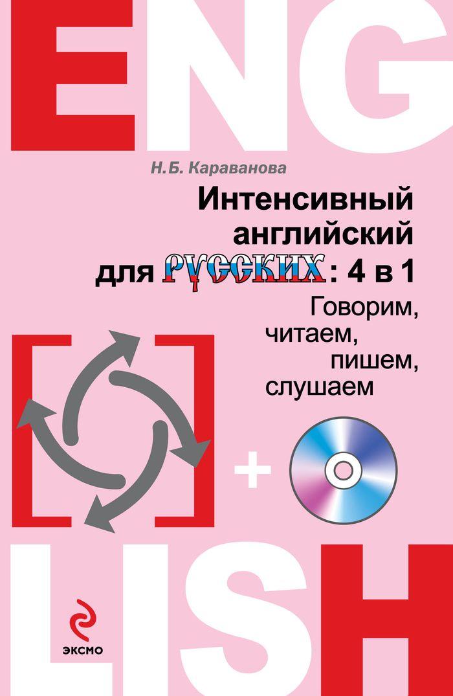 Интенсивный английский для русских. 4 в 1. Говорим, читаем, пишем, слушаем (+ CD)