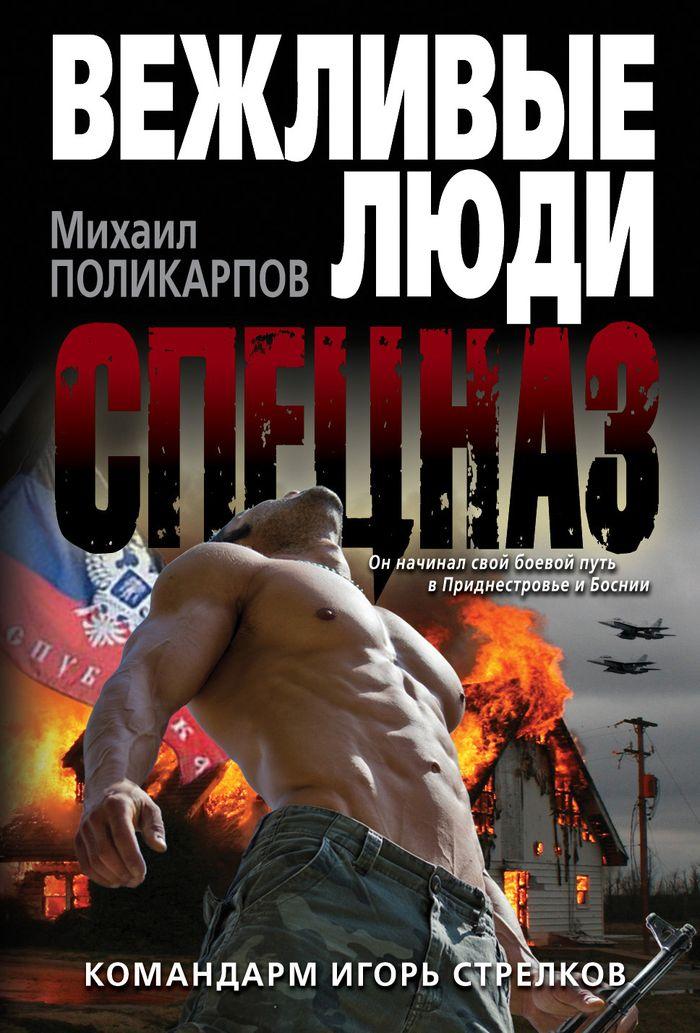 Командарм Игорь Стрелков