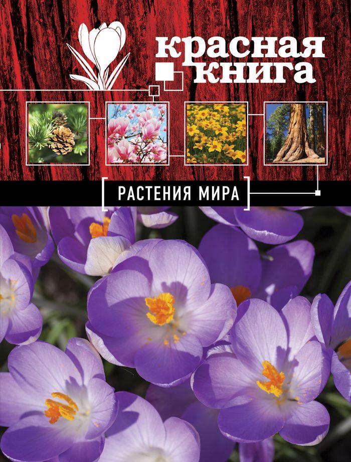 Галина Мелихова Красная книга. Растения мира растения