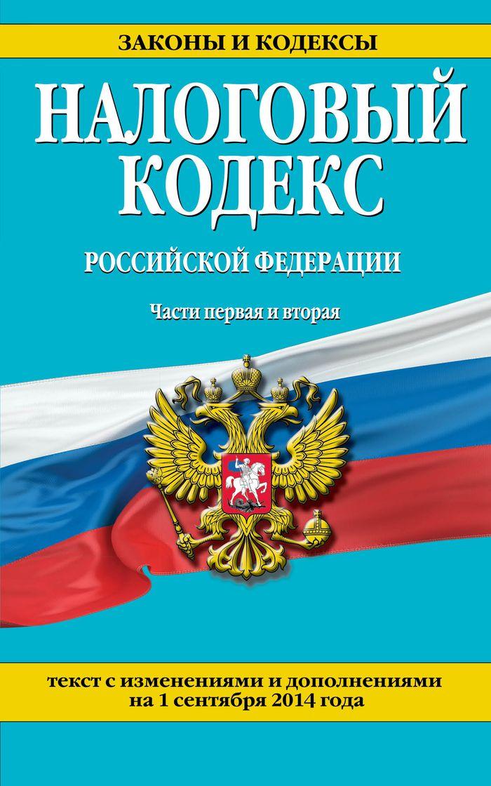 Налоговый кодекс Российской Федерации. Части 1 и 2 ( 978-5-699-75808-1 )