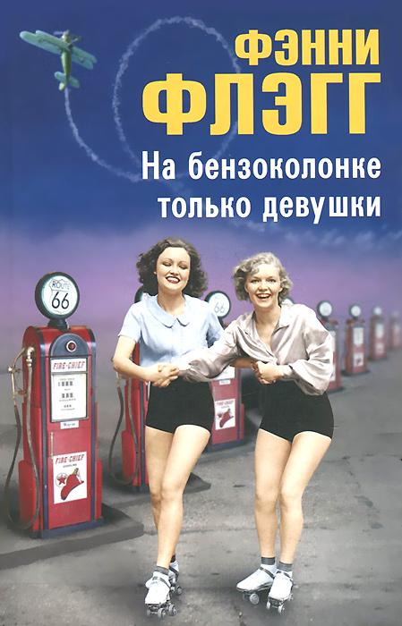 На бензоколонке только девушки