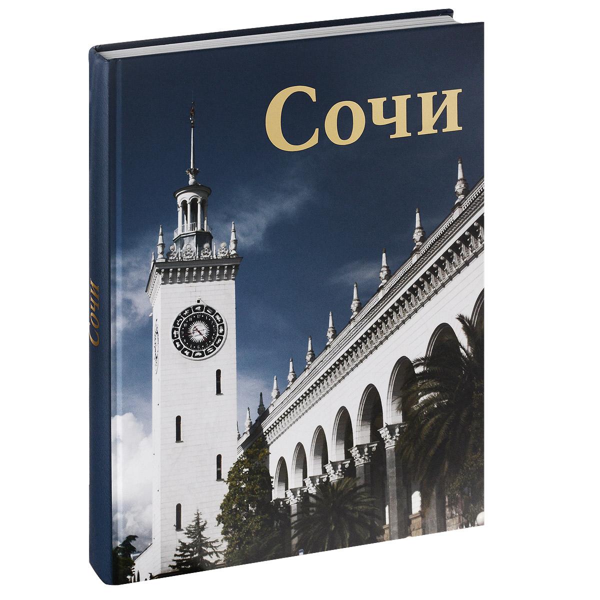 Сочи. Фотоальбом куплю квартиру в сочи лазаревском