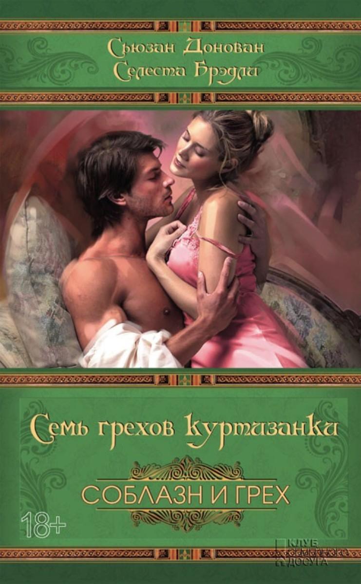 Эротичекие Романы