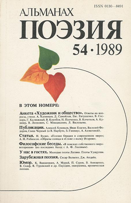 Zakazat.ru Поэзия. Альманах, №54, 1989