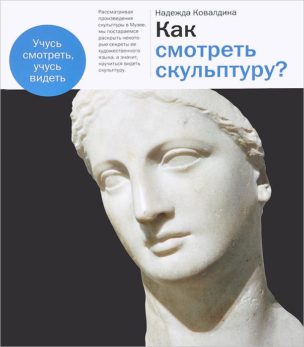 Как смотреть скульптуру?