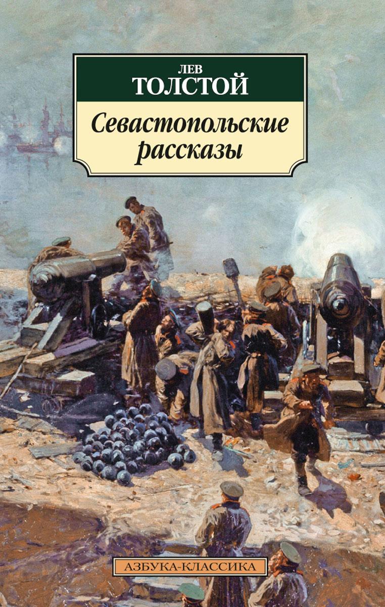 Л н толстой севастопольские рассказы скачать fb2