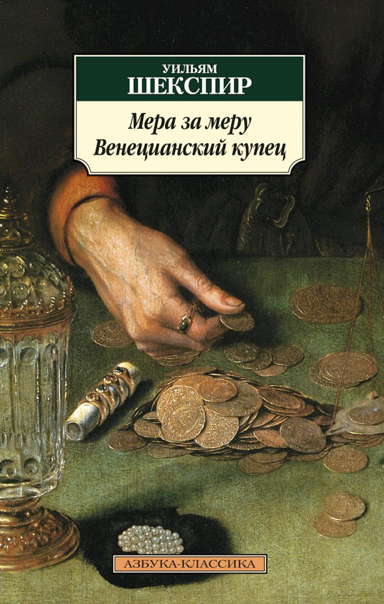 Мера за меру. Венецианский купец