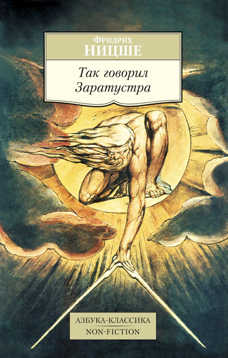 Так говорил Заратустра ( 978-5-389-08501-5 )