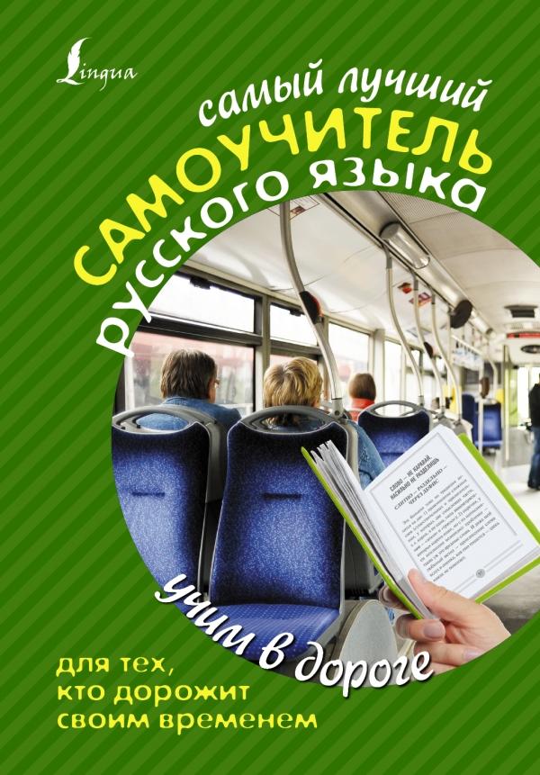Самый лучший самоучитель русского языка для тех, кто дорожит своим временем