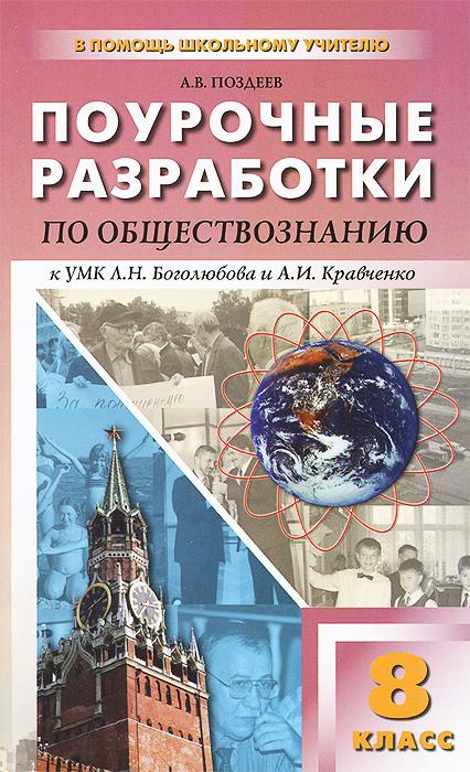 Обществознание. 8 класс. Поурочные разработки к УМК Л. Н. Боголюбова и А. И. Кравченко