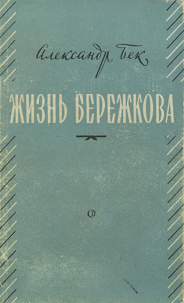 Жизнь Бережкова