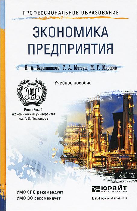 Экономика предприятия. Учебное пособие