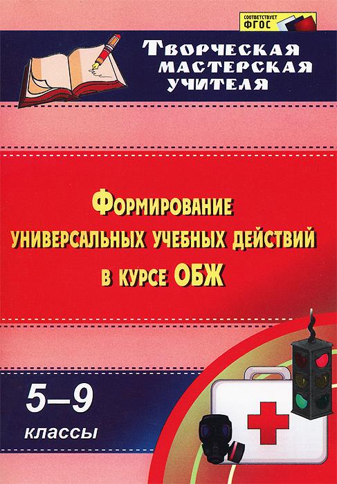 ОБЖ. 5-9 классы. Формирование универсальных учебных действий