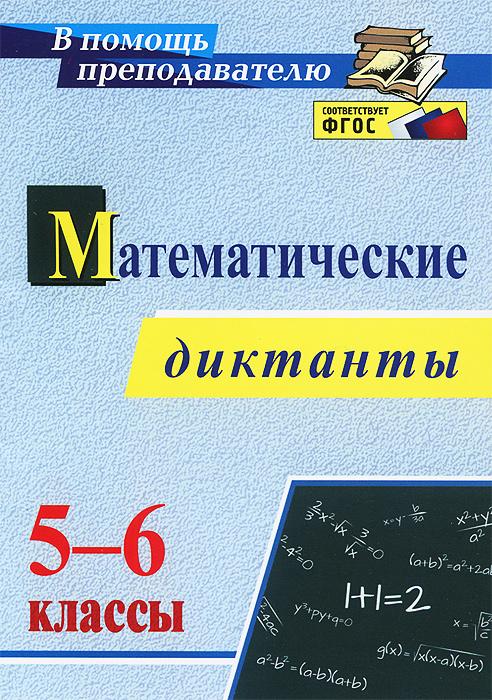 Математические диктанты. 5-6 классы12296407В пособии представлены диктанты по математике разных видов: комбинированные, словарные, теоретического характера на закрепление математического понятийного аппарата (тезауруса), практические с заданиями базового и повышенного уровней сложности - как одна из форм обучения и контроля знаний и умений, формирования универсальных учебных действий и личностных качеств у учащихся 5-6 классов, позволяющая реализовать требования к освоению содержания образовательной программы, соответствующей ФГОС ООО. Предназначено учителям математики, полезно школьникам для самостоятельной подготовки по предмету, студентам педагогических учебных заведений.