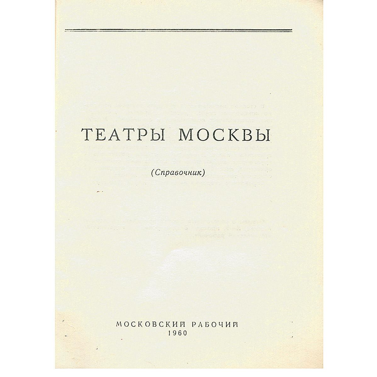 Театры Москвы. Справочник