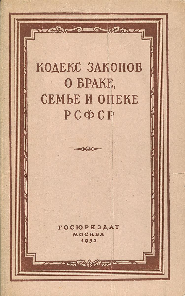 семейное право по кзагз 1918г. Луна стала