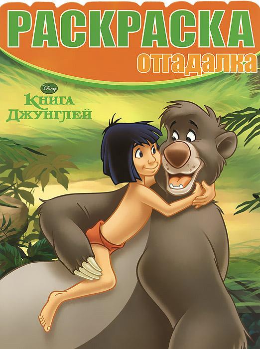 Книга Джунглей. Раскраска-отгадалка