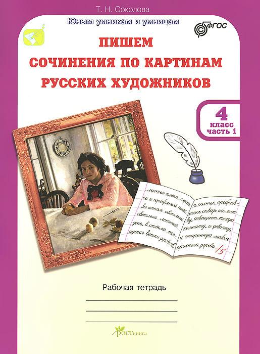 Пишем сочинение по картинам русских художников. 4 класс. Рабочая тетрадь. В 2 частях. Часть 1