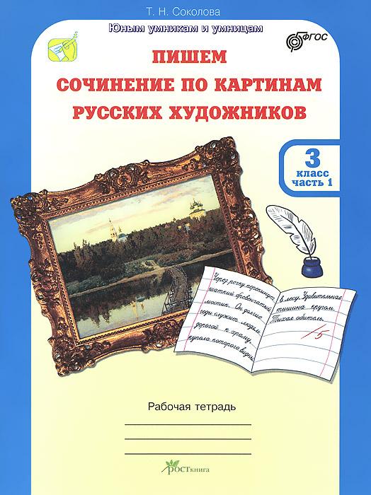 Пишем сочинение по картинам русских художников. 3 класс. Рабочая тетрадь. В 2 частях. Часть 1