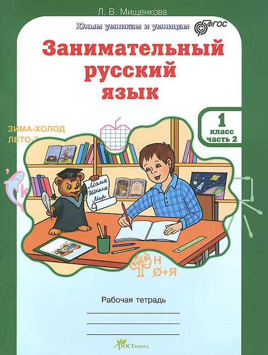 Занимательный русский язык. 1 класс. Рабочая тетрадь. В 2 частях. Часть 2