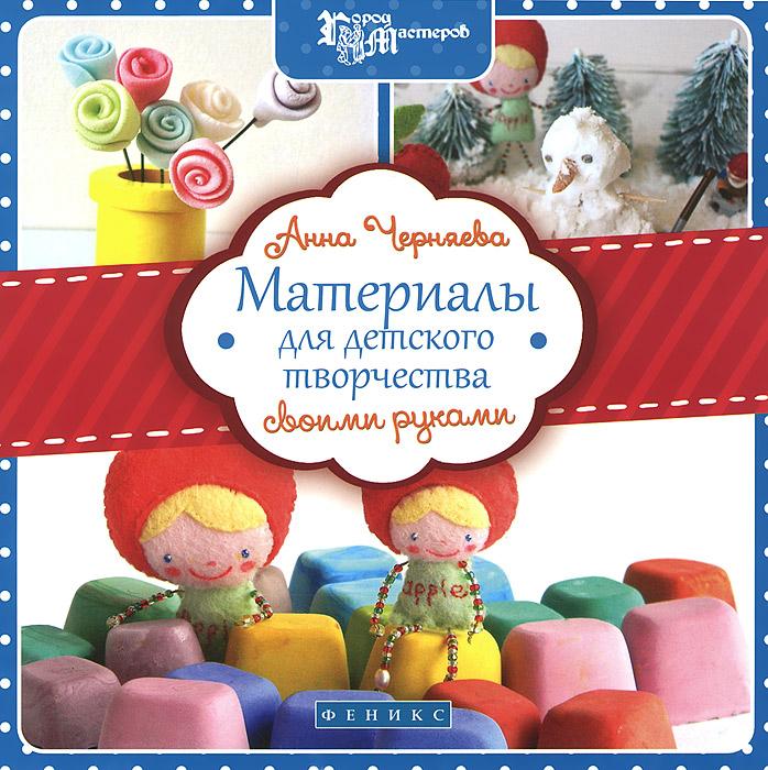 Материалы для детского творчества своими руками