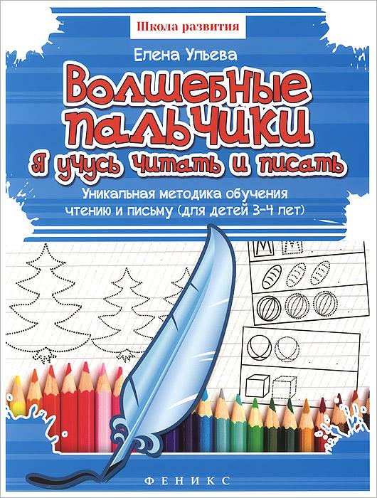Волшебные пальчики. Я учусь читать и считать. Уникальная методика обучения чтению и счету (для детей 3-4 лет)