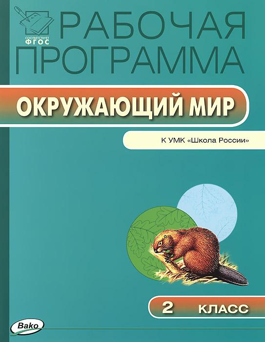 Окружающий мир. 2 класс. Рабочая программа к УМК А. А. Плешакова