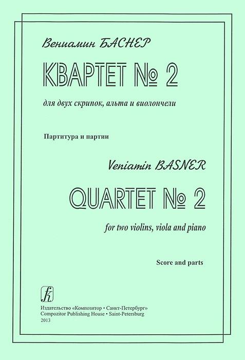 Вениамин Баснер. Квартет №2. Для двух скрипок, альта и виолончели. Партитура и партии