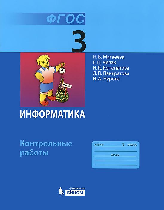 Информатика. 3 класс. Контрольные работы
