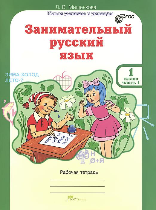 Занимательный русский язык. 1 класс. Рабочая тетрадь. В 2 частях. Часть 1