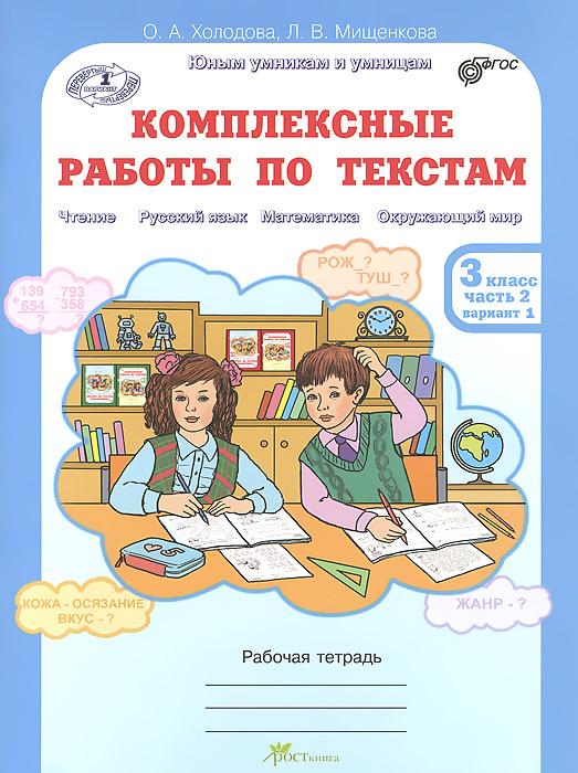 Комплексные работы по текстам. 3 класс. Рабочая тетрадь. Часть 2. Варианты 1, 212296407В тетрадях представлены тренировочные и проверочные комплексные работы нового поколения в двух вариантах для определения метапредметных результатов образования у учеников 3 класса. Комплексная работа состоит из текста и 16 заданий по чтению, русскому языку, математике и окружающему миру, содержательно связанных с текстом. Выполнение заданий, в основе которых предложены различные ситуации из реальной жизни, поможет ребенку определить, насколько эффективно он умеет учиться. Пособие соответствует федеральному государственному образовательному стандарту начального общего образования (ФГОС второго поколения).