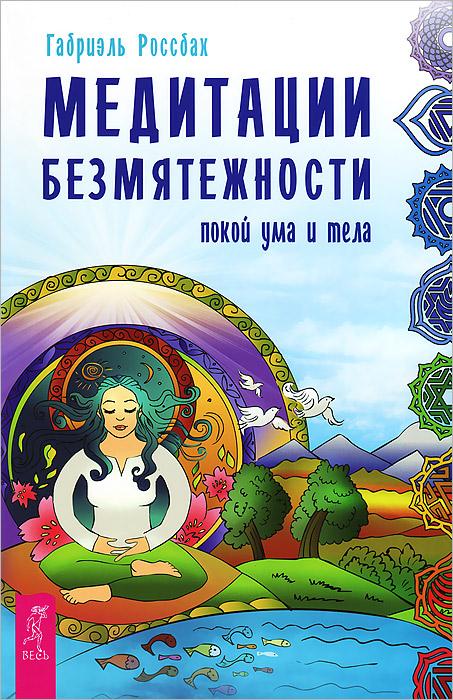 Йога для лица. Йога - новое рождение. Медитация безмятежности (комплект из 3 книг)