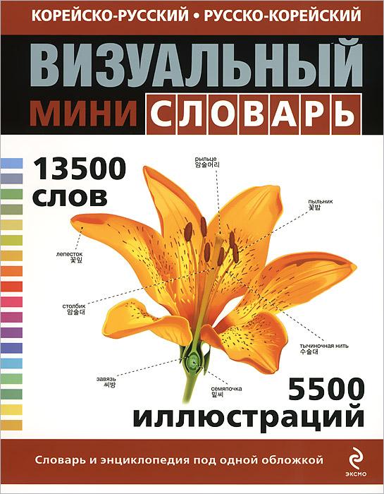 Корейско-русский, русско-корейский визуальный мини-словарь