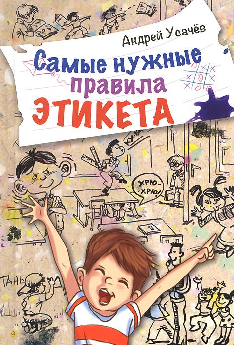 Андрей Усачев Самые нужные правила этикета главные правила сочетания цветов