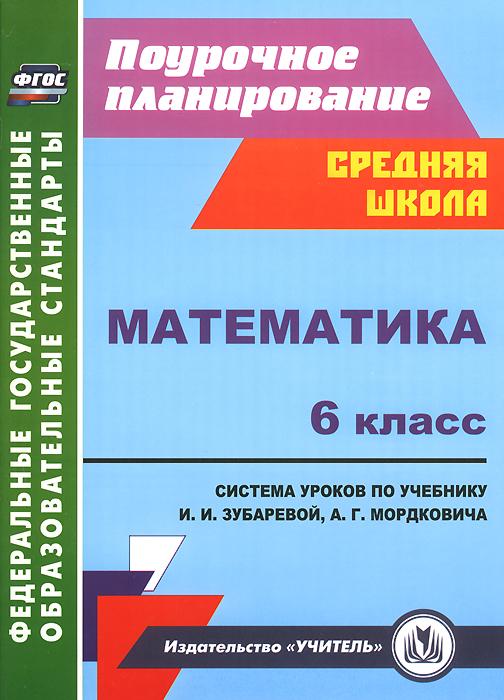 Г. Ю. Ковтун Математика. 6 класс. Система уроков по учебнику И. И. Зубаревой, А. Г. Мордковича