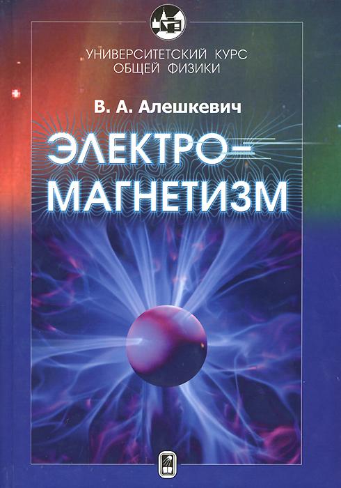 Электромагнетизм
