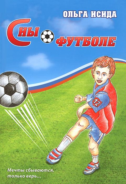 Сны о футболе