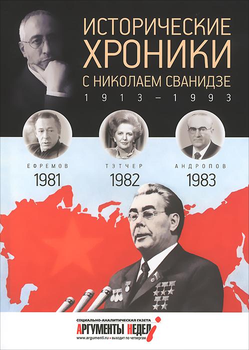 Исторические хроники с Николаем Сванидзе. 1981-1982-1983