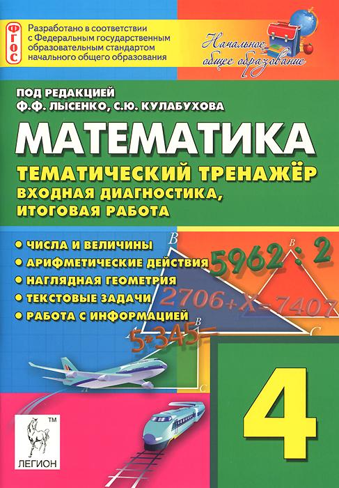 Математика. 4 класс. Тематический тренажер. Входная диагностика, итоговая работа