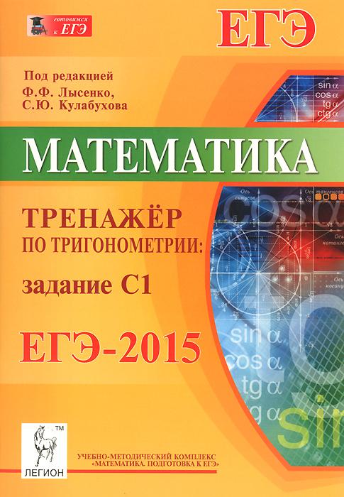 Математика. ЕГЭ-2015. Тренажер по тригонометрии. Задание С 1