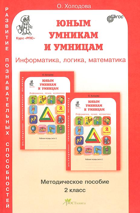 Юным умникам и умницам. 2 класс. Информатика, логика, математика. Методическое пособие