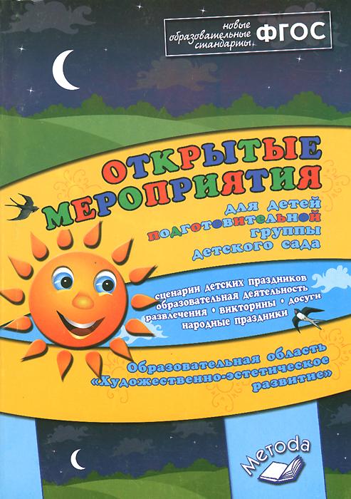Открытые мероприятия для детей подготовительной группы. Образовательная область