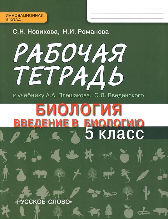Биология. 5 класс. Рабочая тетрадь к учебнику А. А. Плешакова, Э. Л. Введенского